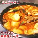 カムジャタン 韓国グルメ料理 2〜3人前 1600g 鍋料理 韓国食品【冷蔵のみ】【RCP】 ギフト お取り寄せ グルメ 内祝…