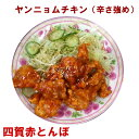 ( 辛さ強め )ヤンニョムチキン240g 韓国料理 韓国食品 韓国食材 グルメ 【冷凍、冷蔵可】 【RCP】 ギフト お取り寄…
