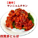 【 激辛 】ヤンニョムチキン240g 韓国料理 韓国食品 韓国食材 グルメ 【冷凍、冷蔵可】激辛 辛い 辛いもの好き ギフト…