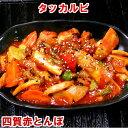 タッカルビ 250g 韓国料理 鶏肉と野菜 【冷凍、冷蔵可】韓国食品 韓国食材 【RCP】 ギフト お取り寄せ グルメ 内…