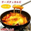 チーズタッカルビセット タッカルビ+溶けるチーズ 韓国料理 鶏肉と野菜 【冷凍、冷蔵可】韓国食品 韓国食材 【RCP…