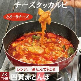 チーズタッカルビセット タッカルビ+溶けるチーズ 韓国料理 鶏肉と野菜 【冷凍、冷蔵可】韓国食品 韓国食材 ギフト お取り寄せ グルメ 内祝い プレゼント 手作りのダシ 無添加のお料理
