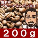 ブルーマウンテンNO.1・フリーウオッシュ・クライスデール・エステート200g【送料無...