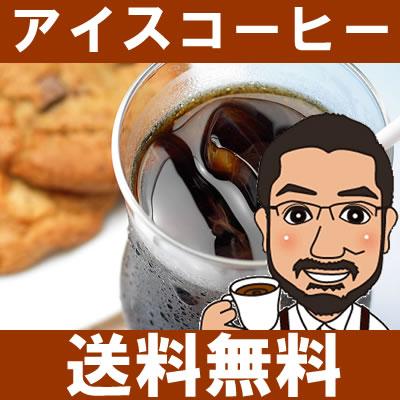 【送料無料】アイスコーヒー3種類セット