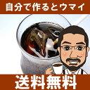 【送料無料】アイスコーヒーブレンド600g(200g×3袋)【specialtycoffee】 【イタリアンロースト ブレンド】【直火焙煎コーヒー豆 しげとし珈琲 スペシャルティコーヒー レギュラーコ