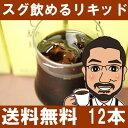 リキッドアイスコーヒー ドリップ コーヒー リッター specialtycoffee