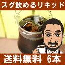 【送料無料】無添加・無糖リキッドアイスコーヒー1リッター 6本【specialtycoffee】【直火焙煎コーヒー豆 しげとし珈琲 スペシャルティコーヒー レギュラーコーヒー】