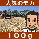400mocha100g-3