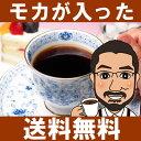 ミャンマー ブルーマウンテンファーム・ナチュラル グアテマラ モカ・イルガチェフ コーヒー
