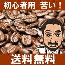 パカマラ・ビター specialtycoffee フレンチ ロースト コーヒー スペシャルティ