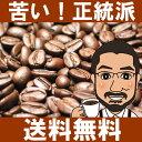 【佐川宅配便 送料無料】プライムロースト800g(200g×4袋)【コーヒー豆】