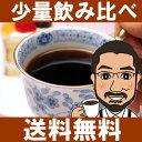 【送料無料】スペシャルティコーヒー・テイスターズセット(100g×6)【specialtycoffee】【直火焙煎コーヒー豆 しげとし珈琲 スペシャルティコーヒー レギュラーコーヒー】
