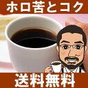 【送料無料】ホロ苦コーヒーセット600g(コロンビア/グァテマラ・ダーク/ブラジル各200g)【10P05Nov16】 【福袋】【…