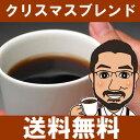 【メール便 送料無料】クリスマスブレンドセット【コーヒー豆】