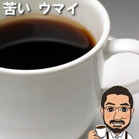 【コーヒー コーヒー豆 送料無料】苦い珈琲セット500g(プライムロースト/パカマラ・ビター/マンデリン・ビター)【コーヒー豆 深煎り メール便 送料無料 コーヒー コーヒー豆 お試し コーヒー豆 おすすめ レギュラーコーヒー コーヒー豆 マンデリン coffee set】