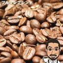 コーヒー豆 送料無料 ブルーマウンテンブレンド200g【中煎り】【メール便 送料無料 コーヒー コーヒー豆 お試し コーヒー豆 おすすめ レギュラーコーヒー coffee bluemountain コーヒー豆 ブルーマウンテン】