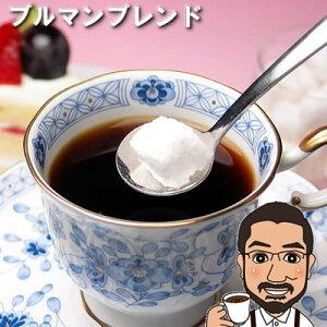 コーヒー豆 送料無料 ブルーマウンテンブレンドセット(200g×3種類 ブルマンブレンド・グァテマラ・ブラジル) | メール便 送料無料 コーヒー コーヒー豆 お試し コーヒー豆 おすすめ コ