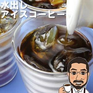 贅沢!水出しコーヒーパック(60g×3パック 2.7リッター分)【送料無料】 Cold Brew Coffee コールドブリュー ウォータードリップコーヒー【水出しコーヒー コールドブリューコーヒー アイスコ