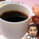 【コーヒー コーヒー豆 送料無料】ホロ苦コーヒーセット600g(コロンビア/グァテマラ・ダーク/マンデリン各200g)【メール便 送料無料 コーヒー コーヒー豆 お試し コーヒー豆 おすすめ レギュラーコーヒー コーヒー豆 マンデリン coffee set】