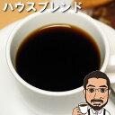 コーヒー豆 送料無料 ハウスブレンド600(200g×3)【メール便 送料無料 コーヒー コーヒー豆 珈琲豆 コーヒー粉 お試し 中挽き 豆のまま レギュラーコーヒー ギフト 自家焙煎 coffee houseblend】
