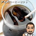 【コーヒー コーヒー豆 送料無料】アイスコーヒー3種セット500g(プライムロースト/パカマラ・ビター各200g アイスコーヒーブレンド100g)【コーヒー豆 深煎り メール便 送料無料 コーヒー コーヒー豆 お試し コーヒー豆 おすすめ レギュラーコーヒー icecoffee】