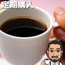 【定期購入】ホロ苦コーヒーセット(200g×3)