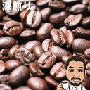 コーヒー豆 送料無料 マンデリン・ビター200g【コーヒー豆 深煎り メール便 送料無料 コーヒー コーヒー豆 お試し コーヒー豆 おすすめ レギュラーコーヒー マンデリン コーヒー豆 Mandheling coffee】