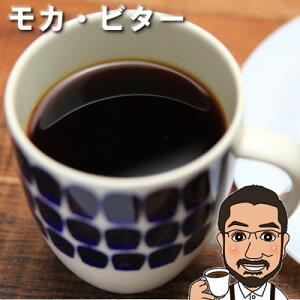 コーヒー豆 送料無料 モカ・ビター200g | コーヒー豆 深煎り メール便 送料無料 コーヒー コーヒー豆 お試し モカ コーヒー アイスコーヒー 豆 ギフト 自家焙煎 coffee mocha スペシャルティ