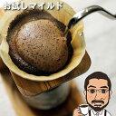 コーヒー豆 送料無料 贅沢マイルドコーヒーお試しブラジル・マイルド200g 15杯分ブラジル・クアトロリオス農園【メー…