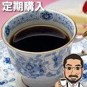 【定期購入】特選コーヒーセット(200g×3)