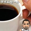 【禁断のタイムセール】エチオピア・ゲシャビレッジ・ブレンド200g【送料無料】【浅煎り】【コーヒー豆】