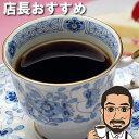 【コーヒー コーヒー豆 送料無料】特選コーヒーセット パナマ・ハートマン・フリーウオッシュ(グァテマラ・ダーク/…