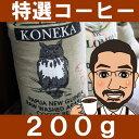 コーヒー パプアニューギニアコネカ specialtycoffee スペシャルティコーヒ