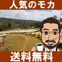 【送料無料】モカ・イルガチェフ・アトミジャネ・ウオッシングステーション600g(200g×3袋)