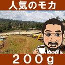 モカ・イルガチェフ・アトミジャネ・ウオッシングステーション200g