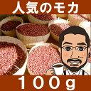 400mocha100 4