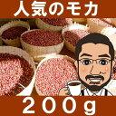 400mocha200g 4