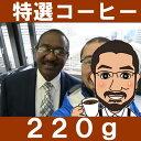 数量限定!ただいまの特選コーヒー200gルワンダ・アバトゥンジ農園 【コーヒー豆】