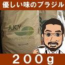 ブラジル・マイルド200gサンタジューシー農園イエローカツアイ種パルプドナチュラル【コーヒー豆】