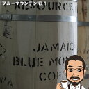 コーヒー豆 送料無料 ブルーマウンテンNO.1 リソース農園ティピカ種フリーウオッシュ200g【中煎り】【メール便 送料無料 コーヒー コーヒー豆 お試し コーヒー豆 おすすめ レギュラーコーヒー coffee bluemountain コーヒー豆 ブルーマウンテン】