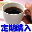 【送料無料】ホロ苦コーヒーセット(200g×3)【定期購入】【フルシティロースト】【直火焙煎】