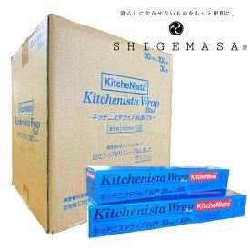 昭和電工マテリアルズ KitcheNista(キッチニスタ)ラップ 抗菌ブルー 30cm×100m 30本