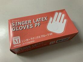 ラテックス ゴム手袋 パウダーフリー 食品衛生法 シンガー ラテックスグローブ PF 粉なし M 100枚 使い捨て 天然ゴム