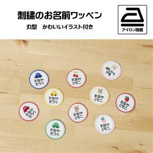 (丸型)刺繍のお名前ワッペン 選べるかわいいイラスト刺繍付き 車/くま/さくらんぼ/いちご 全8色 オーダーメイド