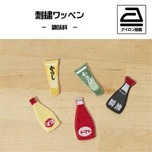 調味料の刺繍ワッペン マヨネーズ/醤油/ケチャップ/からし/わさび アイロン接着