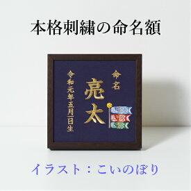 《こいのぼり》本格刺繍の命名額(額・箱付き) イラスト刺繍付き 名入れ 命名書 出産祝い/内祝い/ベビーギフト/節句