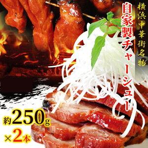 チャーシュー 叉焼 約240g-260g×2本 焼き豚 横浜中華街 冷凍 当店人気 おやつ おつまみ つまみ 間食 点心 中華 そうざい 美味しい もの お惣菜 中華惣菜 中華料理 お土産 ギフト お取り寄せ グル