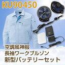 KU90450b1 作業ジャンパー空調風神服 熱中症対策 に効果的 大きいサイズ対応厚型ファン 2個 + バッテリー 1個セット送料無料 (一部地域を除く)