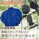 サンエス 空調風神服 バッテリー KU90510b1 スタッフジャンパー空調 服 熱中症対策 に効果的 大きいサイズ対応厚型ファン 2個 + バッテリー 1個セット送料無料 (一部地域を除く)