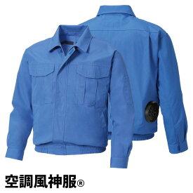 サンエス 空調服 KU90740 作業ジャンパー空調風神服 熱中症対策に効果的 大きいサイズ対応ジャンパーのみの単品販売 作業服 作業着